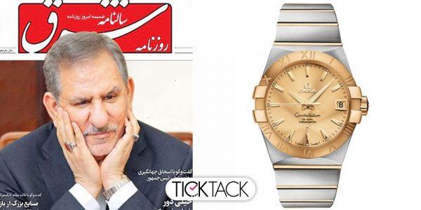 ساعت مچی افراد مشهور ایرانی