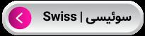 ساعت مچی سوئیسی زنانه | تیک تاک گالری