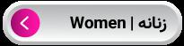 ساعت مچی زنانه | تیک تاک گالری