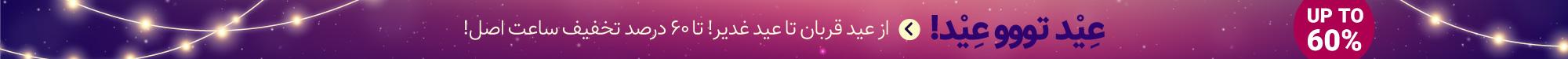 تخفیف ساعت عید تو عید