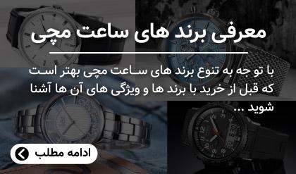 معرفی برندهای ساعت مچی اصل | مجله ساعت تیک تاک