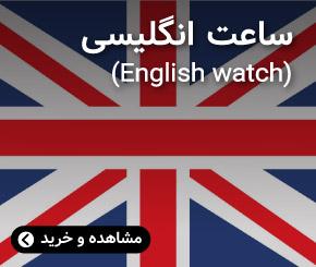 ساعت انگلیسی