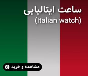 ساعت ایتالیایی