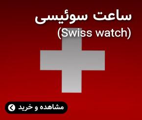 ساعت سوئیسی